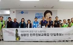 대전 공공기관 노동자, 성광진 대전교육감 후보 지지 선언