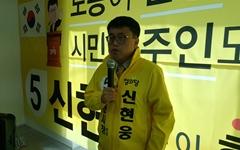 """정의당 신현웅 서산시장 후보 개소식... """"서산은 정의당에 맡겨 달라"""""""