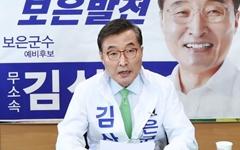김상문 보은군수후보 전과13건… 충북기초단체장후보 42%가 전과자