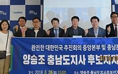 대한민국추진회의, 양승조 충남지사 후보 지지선언