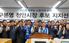 '비리 혐의' 천안시장 후보 전략공천한 민주당