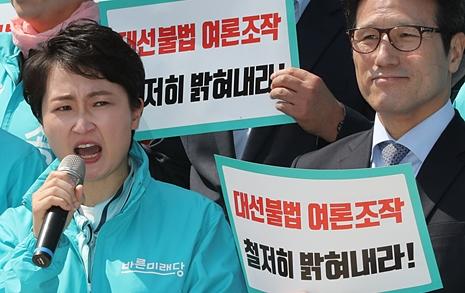 """이언주 """"김정은은 여당 최고의 선대위원장"""" 주장 논란"""