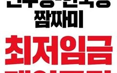 정의당 서산지역 후보자 전원, 28일 선거운동 전면 중단