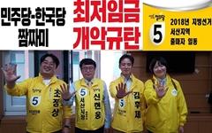 정의당 서산태안 선대위, 28일 하루 선거운동 전면 중단