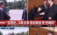 TV조선이 말하는 남북정상회담 '홀대론'의 근거는?