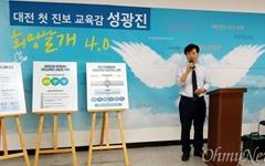 성광진 '오늘이 행복한 학교' 위한 핵심공약 발표
