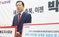 """""""단일화 문건 보고 받은 적 없다"""" 박경국후보 후보 매수설 공식 부인"""