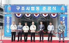 KAI, 국내 최대 항공기 구조시험동 준공