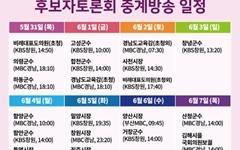 경남지역 지방선거 후보 토론회 일정 확정