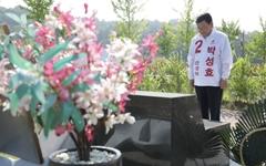 자유한국당 대전시당, 첫날 유세는 '생활 밀착형'