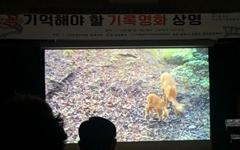 [모이] 백두대간 생태 기록영상 공개