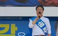 '교사 폭행, 성희롱, 명예훼손', 경기교육감 후보 대책은?