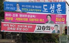 인천시교육감 후보 현수막 홍보 '사활'