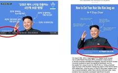 '김정은 헤어스타일' 다루며 폭소 터뜨린 종편