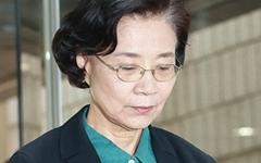 """'이명희 영장 기각'에 직원연대 """"치가 떨린다"""""""