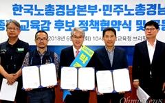 한국노총·민주노총 경남본부, 박종훈 교육감 후보 '지지'