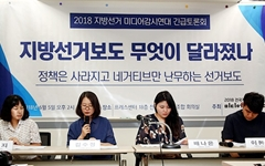 """지방선거보도 중간점검 '정책없고, 네거티브만 난무"""""""