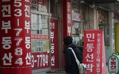 """파주 등 남북경협 수혜지역 부동산 '버블' 양상… """"위험성 커"""""""
