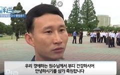 """[영상] 북미정상회담 들은 평양시민 """"원수님 건강히 돌아오십시오'"""
