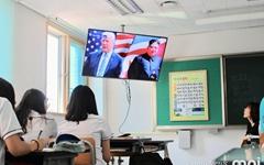 [모이] 6.12 북미정상회담, 교실에서 지켜보는 학생들