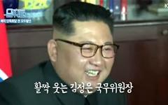 [영상] '무표정' 김정은, 트럼프 말에 '활짝'