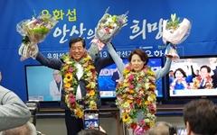 세월호 도시 안산시장, 윤화섭 민주당 후보 당선
