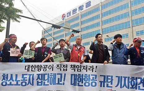 """항공사 청소노동자들 """"슈퍼갑질 대한항공, 이 와중에 집단해고"""""""