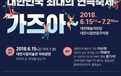 국내 최대 연극 축제, 15일 대전에서 열린다