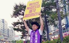 무소속 인천 기초의원 후보, 낙선했지만 의미있는 '선전'