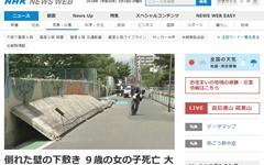 """일본 오사카 규모 5.9 지진 """"3명 사망... 부상자 수십명"""""""