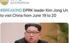 김정은 첫 번째 중국 공식방문, 북-중 합의문 나오나?