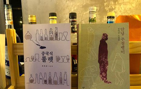 술 마실 땐 책! 술과  기막히게 어울리는 책들