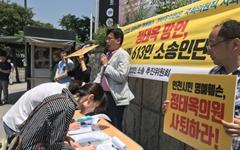 정태옥 망언, 인천시민 613인 소송인단 모집 거리캠페인