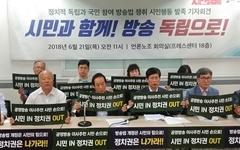 """""""공영방송 이사 및 사장 선임, 시민검증단 운영하라"""""""
