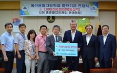 홍종렬 고려제강 회장, 마산용마고 10억 기탁