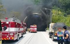울산~포항고속도 범서2터널, 화물차량 화재 발생