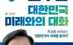 김두관 <대한민국 미래와의 대화>, 출판기념회 마련