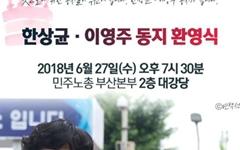 """민주노총 부산본부 """"한상균-이영주 환영식"""" 27일"""