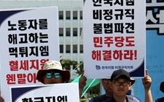 한국지엠 창원공장 '불법파견' 판정에 묵묵부답 언제까지?