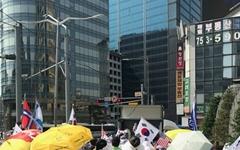 태극기부대 50여명, 한국은행 화폐박물관 앞에서 시위