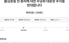 김종필 훈장 논란 부추긴 오보 기자의 유체 이탈 기사