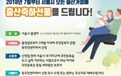 서울에서 태어난 모든 아이에 '10만 원 육아용품' 제공