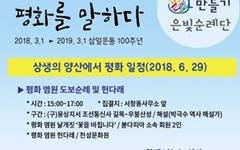 """채현국, 도법 스님 """"평화를 말하다"""" 29일 양산"""