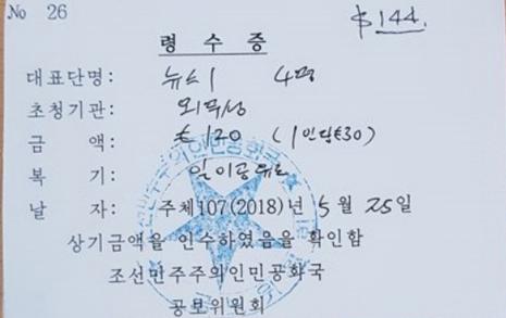 '1만 달러'설 돌던 풍계리 취재 비용, 1인당 123만 원