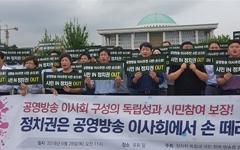 """""""공영방송 이사선임 '시민참여-공개검증제도' 도입하라"""""""