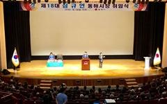 [모이] 행복도시 만들겠다는 동해시장 취임식 개최
