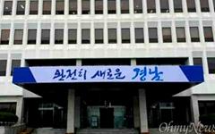 """""""김경수 도지사, 경거망동 공무원 인적쇄신해야"""""""
