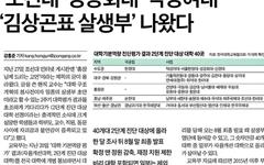멀쩡한 대학 '부실' 낙인찍은 중앙일보