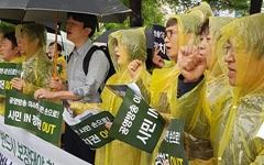 방통위 '시민검증단' 거부, 언론시민단체 강력 반발
