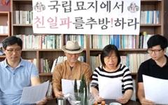 """""""김구 선생은 동네공원에, 암살 사주범은 국립묘지에?"""""""